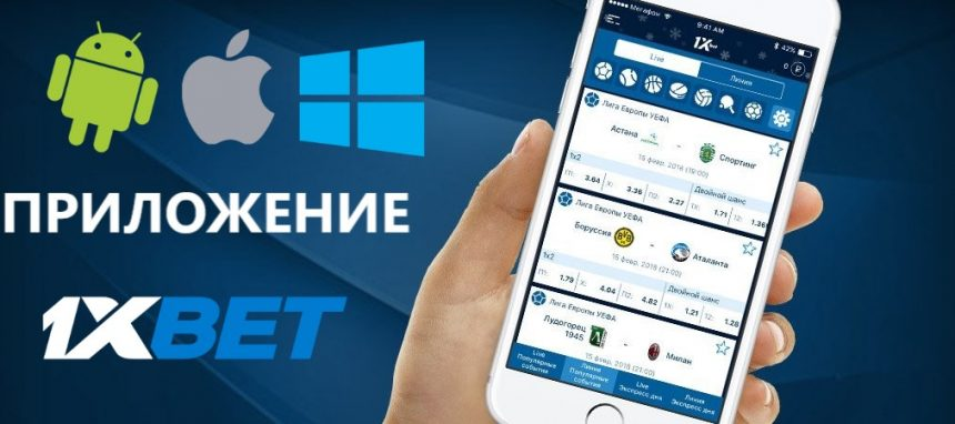 1xbet -операционная система Андроид