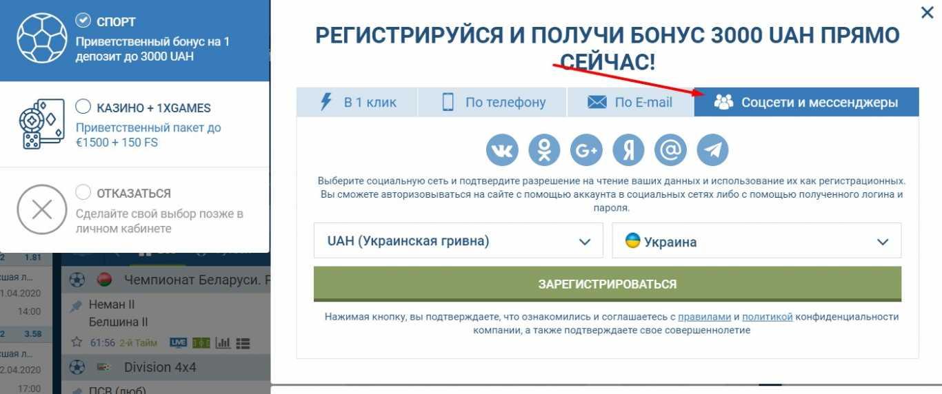 1xBet регистрация с помощью аккаунта социальных сетей